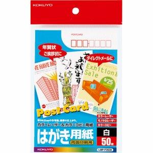 コクヨ LBP-F2630 カラーレーザー&カラーコピー用ハガキ用紙 両面印刷用