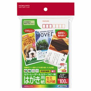 コクヨ LBP-FH2635 カラーレーザー&カラーコピー用ハガキ用紙 セミ光沢紙 郵便番号欄アリ