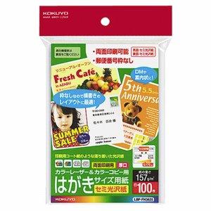 コクヨ LBP-FH3635 カラーレーザー&カラーコピー用ハガキ用紙 セミ光沢紙 郵便番号欄無シ