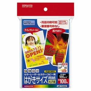 コクヨ LBP-FG3635 カラーレーザー&カラーコピー用ハガキ用紙 光沢紙 郵便番号欄無シ