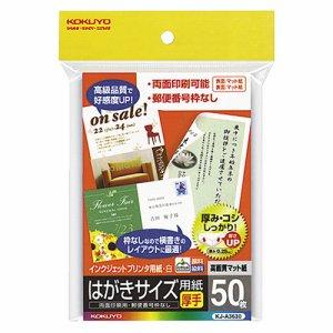 コクヨ KJ-A3630 インクジェットプリンタ用ハガキ用紙 両面マット紙・厚手