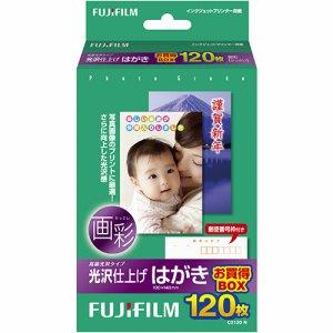 FUJIFILM C2120N 画彩 光沢仕上げ はがき