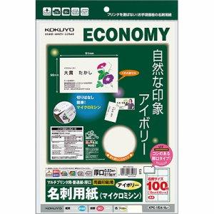コクヨ KPC-VEA10LY マルチプリンタ用名刺用紙 両面普通紙厚口10面X10枚 アイボリー
