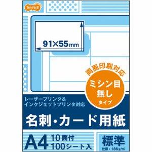 CEWHC-186 レーザー&インクジェットプリンタ対応 名刺カード用紙 標準 白 汎用品