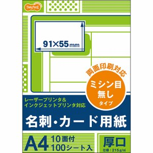 CEWHC-215 レーザー&インクジェットプリンタ対応 名刺カード用紙 厚口 白 汎用品