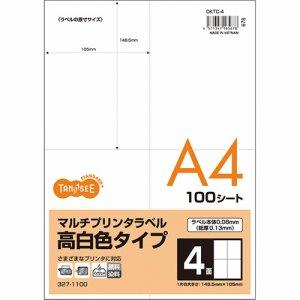 OKTC-4 各種プリンタ対応ラベル 高白色タイプ A4 105×148.5mm 4面 汎用品