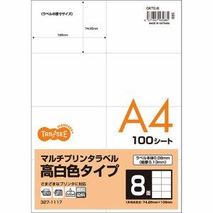 OKTC-8 各種プリンタ対応ラベル 高白色タイプ A4 8面 105×74.25mm 汎用品