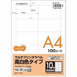 OKTC-104 各種プリンタ対応ラベル 高白色タイプ A4 10面 86.4×50.8mm 四辺余白付 汎用品