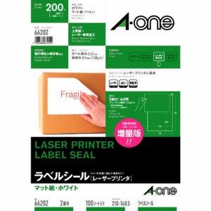 エーワン 66202 ラベルシール[レーザープリンタ] マット紙・ホワイト A4判 2面 210×148.5mm