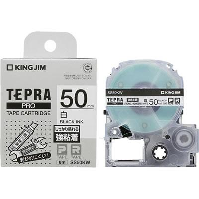 KINGJIM SS50KW テプラ PRO テープカートリッジ 強粘着 50mm 白/黒文字