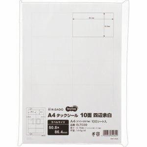ELT039 A4タックシール 10面 50.8×86.4mm 四辺余白 汎用品