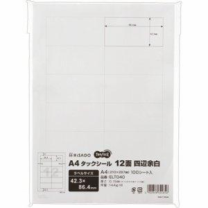 ELT040 A4タックシール 12面 42.3×86.4mm 四辺余白 汎用品