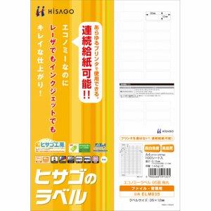 ヒサゴ ELM035 エコノミーラベル A4 95面 35×12mm 四辺余白 角丸