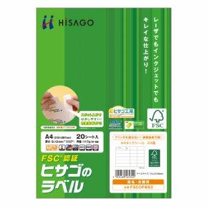 ヒサゴ FSCOP863 タックシール(FSC森林認証紙) A4 24面 74.2×35mm