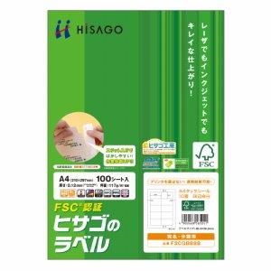 ヒサゴ FSCGB888 タックシール(FSC森林認証紙) A4 10面 86.4×50.8mm 四辺余白付