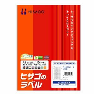 ヒサゴ OP3017 ヒサゴのラベル A4 ミニ角シール 180面 10×10mm 四辺余白