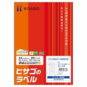 ヒサゴ OP3015 ヒサゴのラベル A4 インデックス用シール 60面 四辺余白 角丸