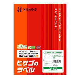 ヒサゴ OP3207 A4台紙ごとミシン目切り離しができるラベル 10面 105×59.4mm ミシン目入