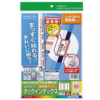 コクヨ KPC-T691R カラーレーザー&インクジェット用強粘着インデックス A4大42面20枚赤