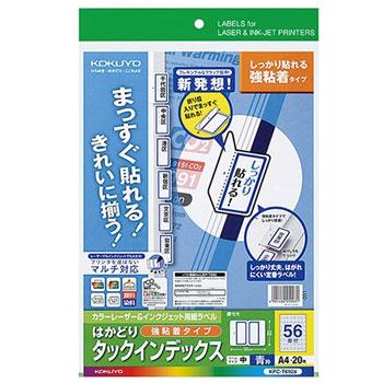 コクヨ KPC-T692B カラーレーザー&インクジェット用強粘着インデックス A4中56面20枚青