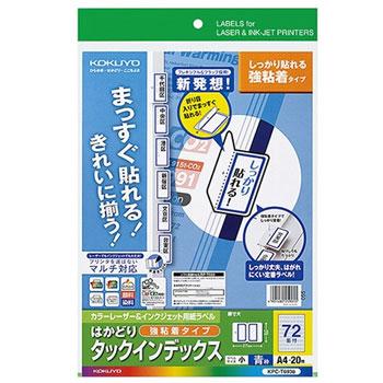 コクヨ KPC-T693B カラーレーザー&インクジェット用カラーLBP&IJP用強粘着インデックス A4小72面20枚青
