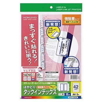コクヨ KPC-T1691B カラーLBP&IJP用保護フィルム付きインデックス A4大42面5枚 青