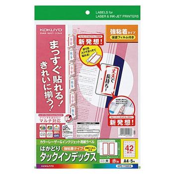 コクヨ KPC-T1691R カラーLBP&IJP用保護フィルム付きインデックス A4大42面5枚 赤
