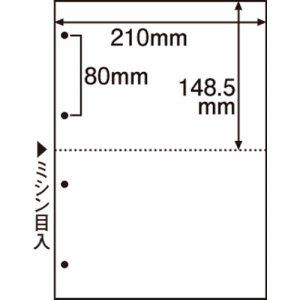 CPA4-24NTS ミシン目入り用紙 (白紙・A4) 2分割・4穴 汎用品