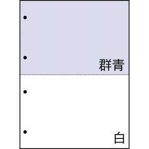 FSCT2213S マルチプリンタ帳票(FSC) A4 群青・白 2面4穴 汎用品