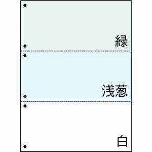 FSCT2223S マルチプリンタ帳票(FSC) A4 緑・浅葱・白 3面6穴 汎用品