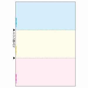 ヒサゴ FSC2012 マルチプリンタ帳票(FSC森林認証紙) A4 カラー 3面(ブルー /クリーム /ピンク)