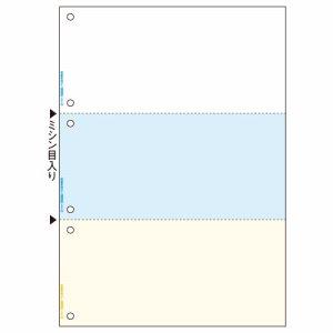 ヒサゴ FSC2080 マルチプリンタ帳票(FSC森林認証紙) A4 カラー 3面(ホワイト /ブルー /クリーム) 6穴