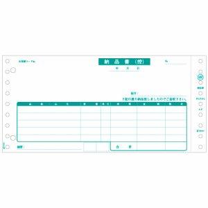 ヒサゴ GB480-2P 納品書 9_1 /2×4_1 /2インチ 2P