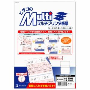 ヒサゴ BP2009T マルチプリンタ帳票 A4 裏地紋 2面 密封式