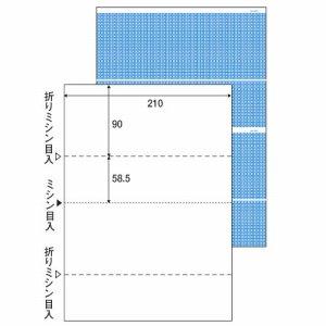 TMR-A42085 裏地紋入りプリンタ用紙 A4 裏地紋2面折ミシン目入り 汎用品