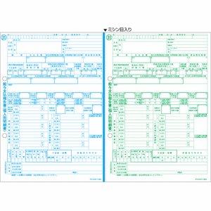 ヒサゴ OP1195M 所得税源泉徴収票(マイナンバー対応) レーザープリンタ用 A4 2面×2枚組