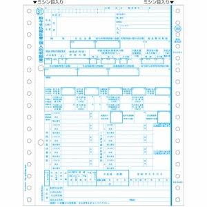 ヒサゴ GB386M 所得税源泉徴収票(マイナンバー対応) ドットプリンタ用 4枚複写