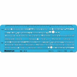 ステッドラー 982 25-6 テンプレート カタカナ・英数字定規 0.5mm用