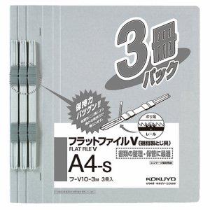 コクヨ フ-V10-3M フラットファイルV(樹脂製トジ具) A4タテ 150枚収容 背幅18mm グレー