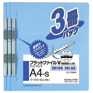 コクヨ フ-V10-3CB フラットファイルV(樹脂製トジ具) A4タテ 150枚収容 背幅18mm コバルトブルー