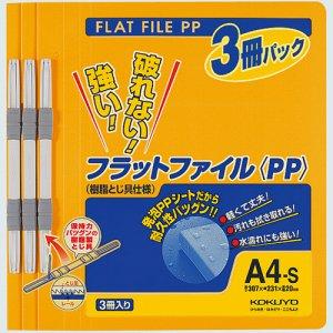 コクヨ フ-H10-3YR フラットファイル(PP) A4タテ 150枚収容 背幅20mm オレンジ