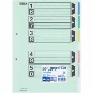 コクヨ シキ-250 カラー仕切カード(ガバット・背幅伸縮ファイル用・5山見出シ) A4タテ 2穴