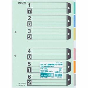 コクヨ シキ-260 カラー仕切カード(ガバット・背幅伸縮ファイル用・6山見出シ) A4タテ 2穴