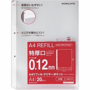 コクヨ ラ-AH2112-2 A4リフィル(ワイドオープンポケット) 2穴 特厚口0.12mm