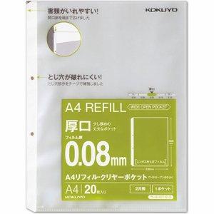 コクヨ ラ-AH218-2 A4リフィル(ワイドオープンポケット) 2穴 厚口0.08mm