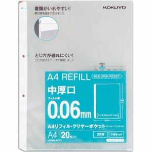 コクヨ ラ-AH216-2 A4リフィル(ワイドオープンポケット) 2穴 中厚口0.06mm