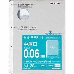 コクヨ ラ-AH246-2 A4リフィル(ワイドオープンポケット) 2穴 中厚口(中紙アリ)0.06mm