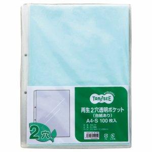 T2DP-A4-B 再生2穴透明ポケット (台紙あり) A4タテ 青 1セット1000枚 汎用品