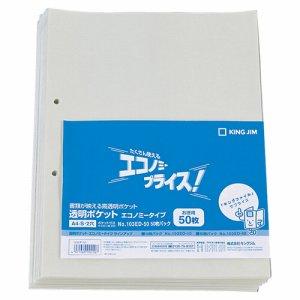 KINGJIM 103ED-50 透明ポケット エコノミータイプ A4タテ 2穴 台紙アリ