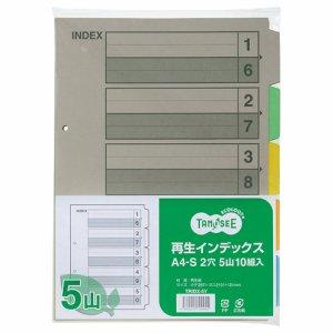 TRIDX-5Y 再生インデックス A4タテ 2穴 5山 1セット100組 汎用品